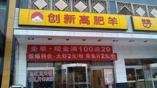 ChuangXinGao FeiYang Hotpot (ChaoYang Road)
