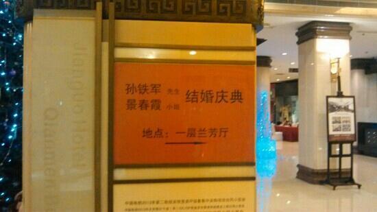 Jianguo Hotel Qianmen Beijing: 酒店大堂,婚礼筹备