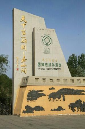 Jiayuguan Heritage Scenic Resort