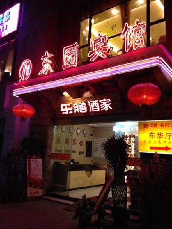 Dongyuan Hotel (Dongyuan Forth Street): 门面