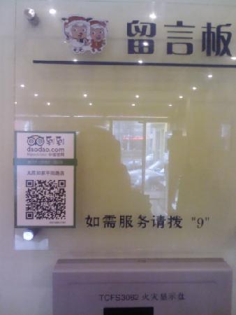 Home Inn (Taiyuan Pingyang Road): 贴纸
