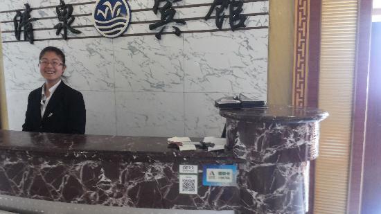 Rushan, China: 二维码