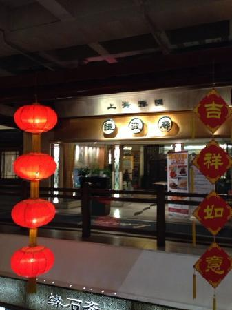 Lu Bo Lang Restaurant