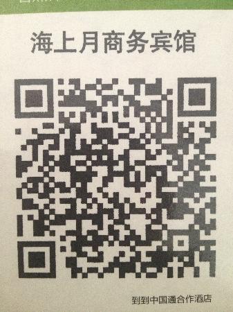 Haishangyue Business Hotel: 二维码
