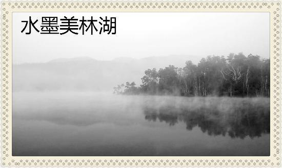 Tunchang County, Kina: 深田水库(美林湖)