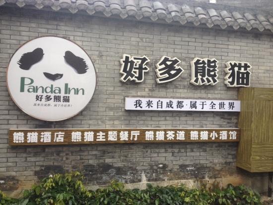 Panda Inn: 不错哦