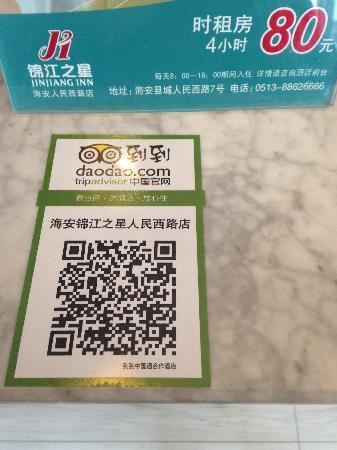 Уезд Хайань, Китай: 到到中国通合作酒店