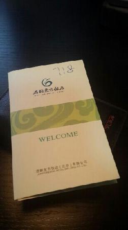 Junyi Dongfang Hotel: 房卡