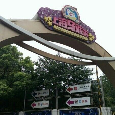 Shanghai Circus World: 老牌
