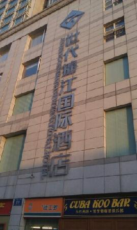 Jinjiang Generation Commercial Hotel : 成都世代锦江国际酒店