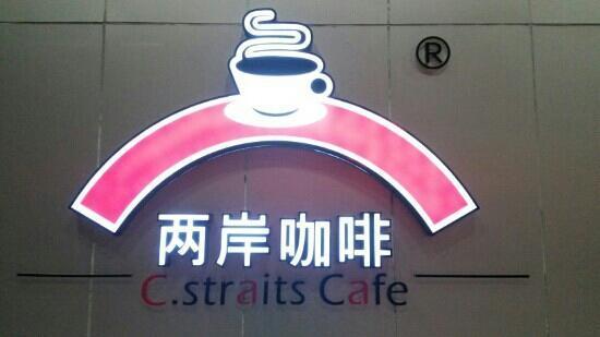 C.straits Café