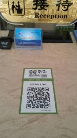 Lanhai Yingbin Hotel: 二维码
