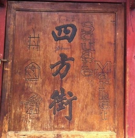 Square Street (Sifangjie): 近拍