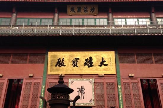 Lingyin Temple : 大雄宝殿