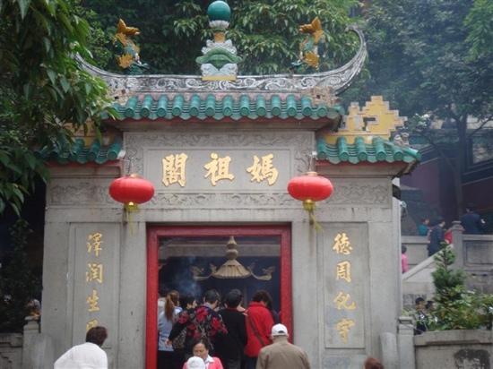 A-Ma Temple (Ma Kok Miu): 妈祖阁