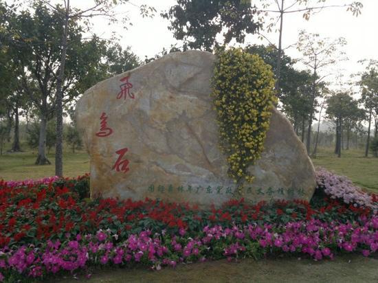 Baiyun Mountain : 白云山国家地质公园