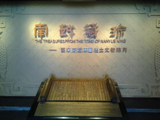 Museum of the Western Han Dynasty Mausoleum of the Nanyue King : 广州西汉南越王博物馆