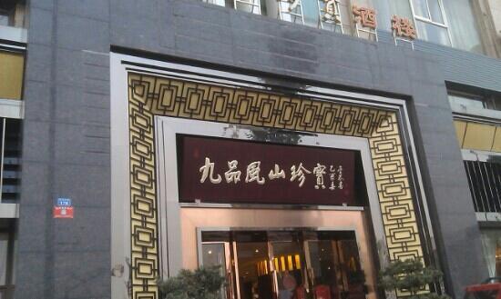 JiuPin FengShan ZhenBao Restaurant (KeHua Middle Road)