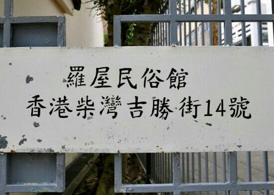 Law Uk Folk Museum : 传统