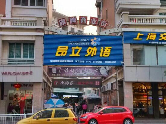 QiPai ShangYeJie