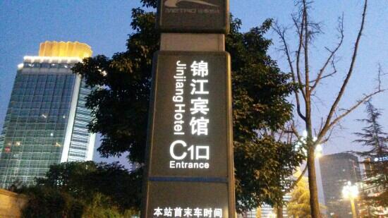 JinJiang Hotel : 成都锦江宾馆