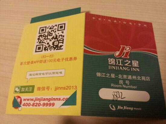 Jinjiang Inn Beijing Tongzhou Beiyuan: 我住的8832房