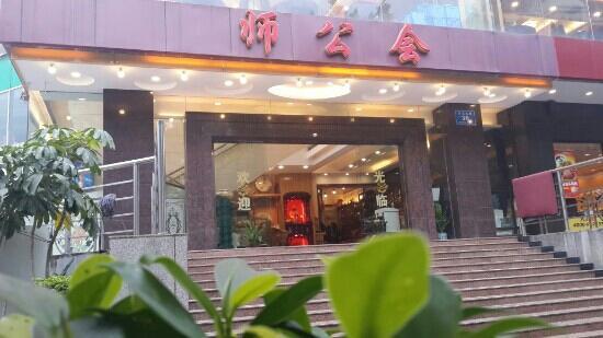 Shi GongHui Seafood Restaurant (FuTian)