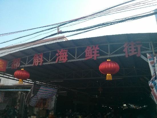 Dou Hu Seafood Jie: 都斛海鲜街牌坊