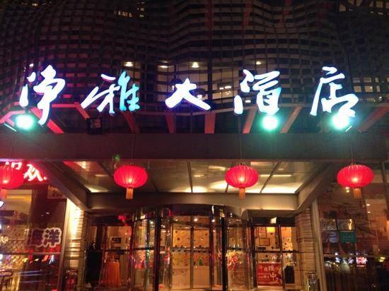 Jingya Hotel: 现代派的外观