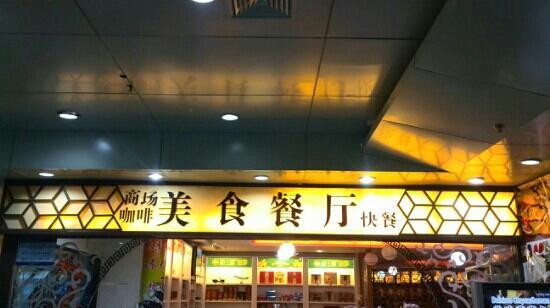 Mei Shi Restaurant