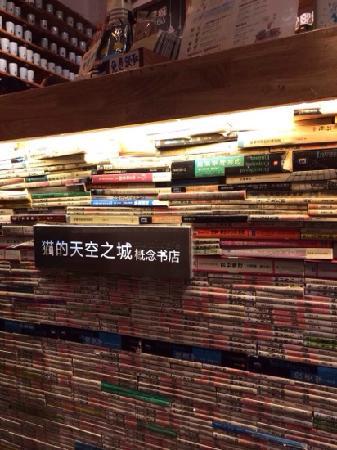猫的天空之城概念书店(苏州丁香店)