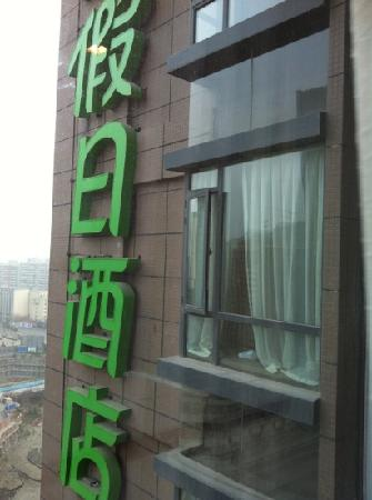 Holiday Inn Chengdu Oriental Plaza: 不错