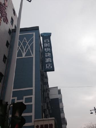 Bestay Express Hotel Taizhou Huangyan: 酒店
