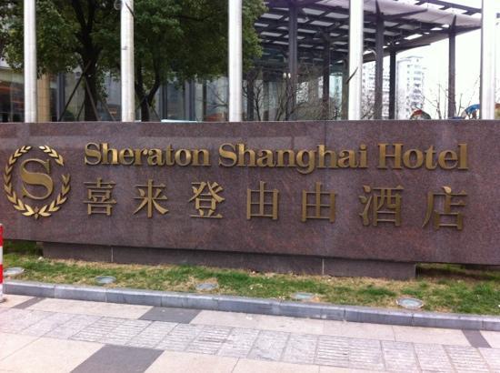 Sheraton Grand Shanghai Pudong Hotel & Residences: 喜来登由由