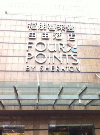 Four Points by Sheraton Shanghai, Pudong: 福朋喜来登