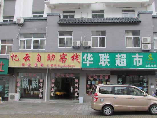 Yiyun Zizhu Yijiaren Inn