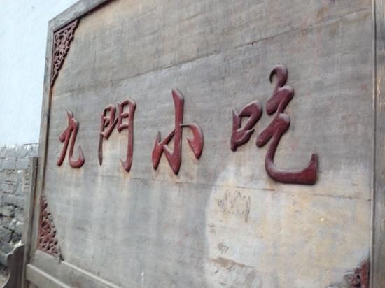 Jiumen Xiaochi: 牌坊