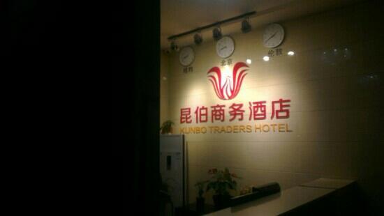 Kunbo Business Hotel