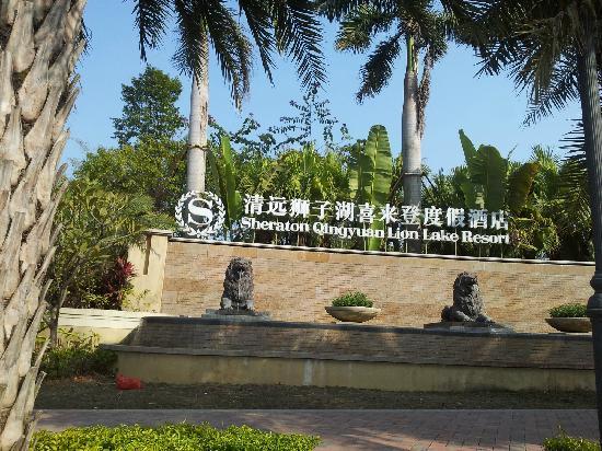 Sheraton Qingyuan Lion Lake Resort : menkou