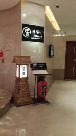 ShenYang GuoJi HuangGuanJiaRi Hotel Ju Ri Restaurant