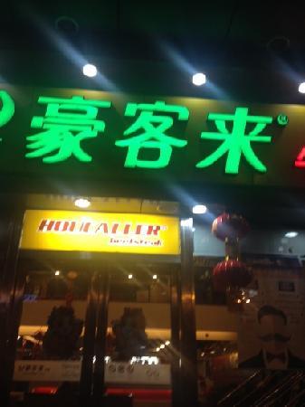 Houcaller (JinJiang)