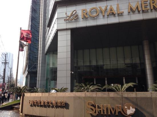 Le Royal Meridien Shanghai: 上海世茂皇家艾美酒店