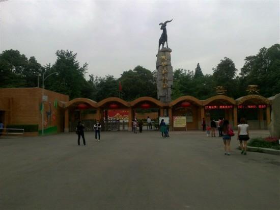 Chengdu Zoo: 动物园