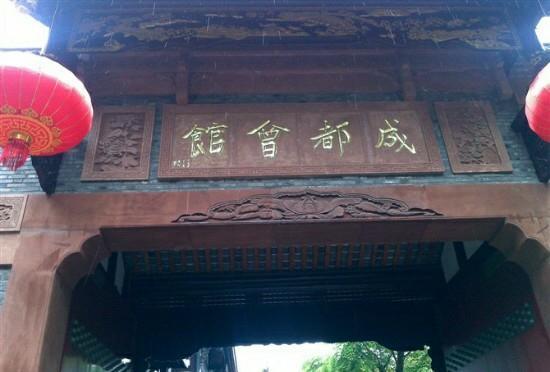 Chengdu Shuyuan: 会馆