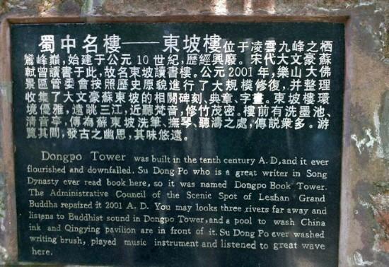 Dongpo Memorial Hall
