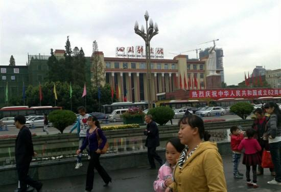 Sichuan Science and Technology Museum : 科技馆