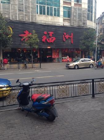 Lao Fu Zhou (ShengFu Road)