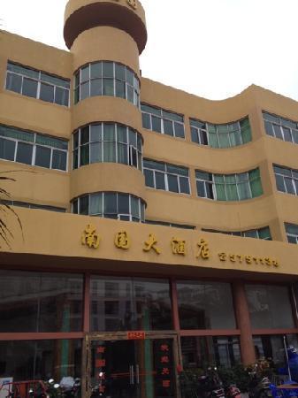 Xiachuan Island Nanguo Hotel