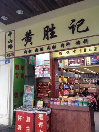 HuangSheng Ji (Zhongshan Road)