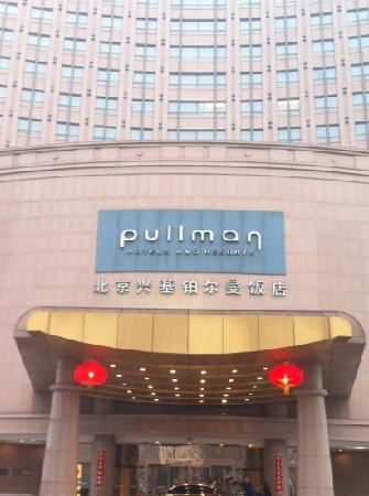 Pullman Beijing South: 铂尔曼
